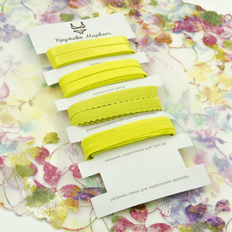 Набор салатово-жёлтых резинок для пошива нижнего белья