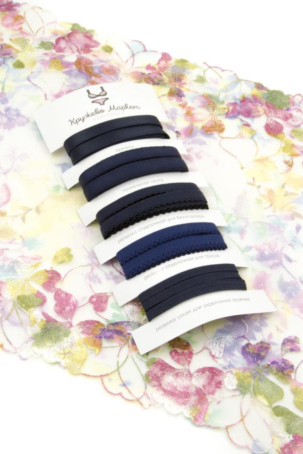 Набор тёмно-синих резинок для пошива нижнего белья