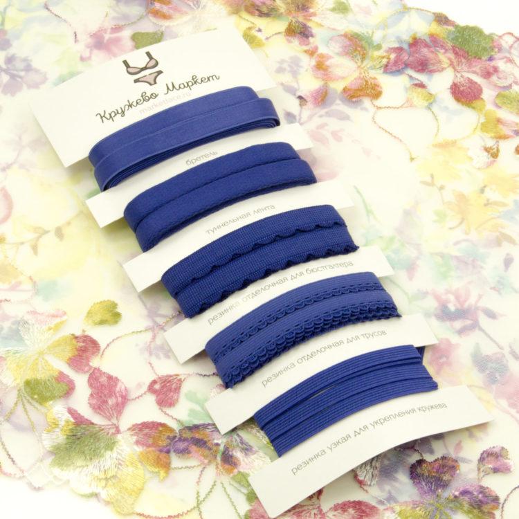 Набор ультрамариновых резинок для пошива нижнего белья